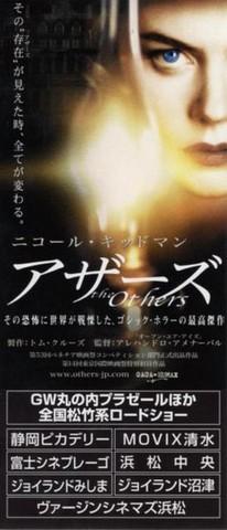 映画チラシ: アザーズ(小型・短冊型・裏面ジョウナイトウ来場展)
