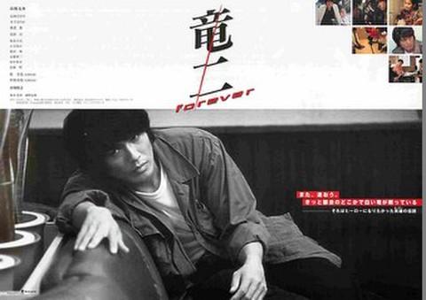 映画チラシ: 竜二Forever