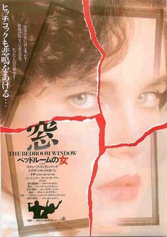 映画チラシ: 窓 ベッドルームの女
