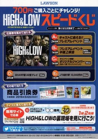 映画チラシ: HIGH & LOW(A4判・LAWSON発行)