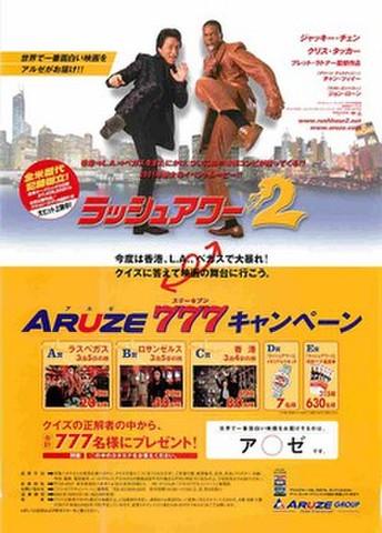 映画チラシ: ラッシュアワー2(片面・ARUZEタイアップ)