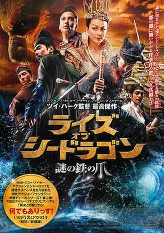 映画チラシ: ライズ・オブ・シードラゴン 謎の鉄の爪