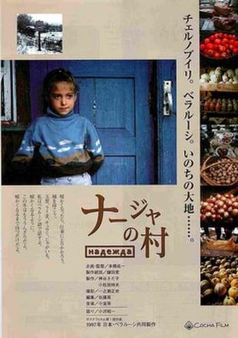 映画チラシ: ナージャの村(上中央:映画賞なし)