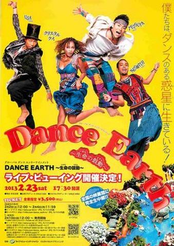 映画チラシ: Dance Earth 生命の鼓動