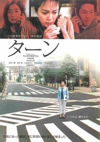 映画チラシ: ターン(題字横)