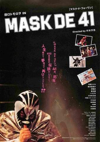 映画チラシ: MASK DE 41 マスク・ド・フォーワン
