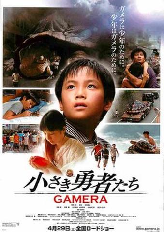 映画チラシ: 小さき勇者たち GAMERA(題字黒)