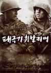 韓国チラシ193: ブラザーフッド