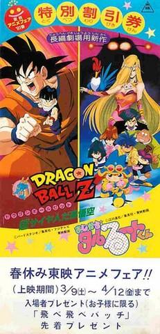 DRAGON BALL Z 超サイヤ人だ孫悟空/まじかるタルるートくん(割引券)