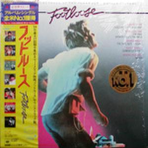LPレコード005: フットルース