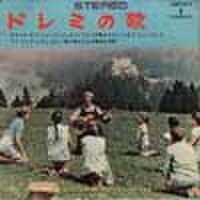EPレコード197: サウンド・オブ・ミュージック/マイ・フェア・レディ