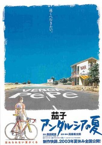 映画チラシ: 茄子 アンダルシアの夏(遠くへ行きたい。:コピー白)
