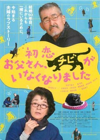 映画チラシ: 初恋 お父さん、チビがいなくなりました