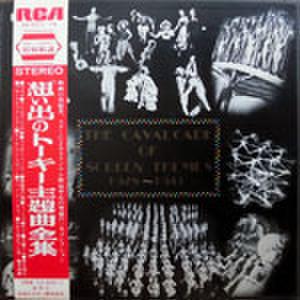 LPレコード072: 想い出のトーキー主題曲全集 ラモナ/アイルランドの娘/メイキン・フーピー/放浪者の唄/他
