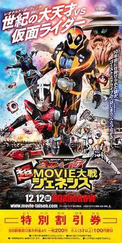 仮面ライダー×仮面ライダー ゴースト&ドライブ 超MOVIE対戦ジェネシス(割引券)