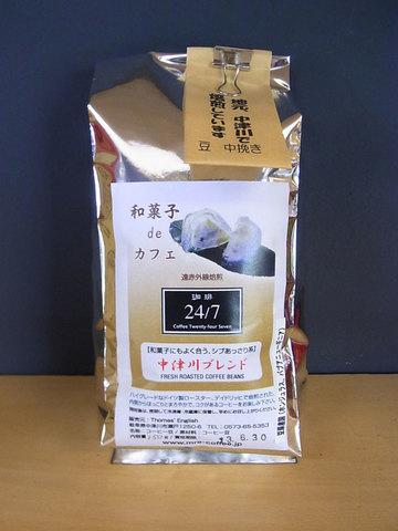 中津川ブレンド(和菓子 de カフェ)