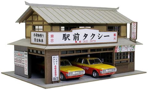 No.3001 駅前タクシー