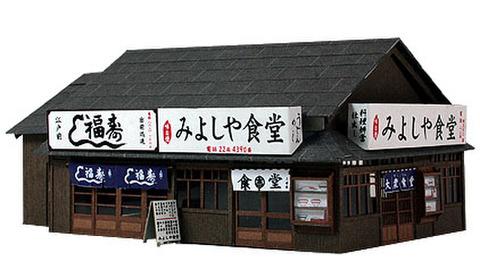 No.1007 駅前食堂