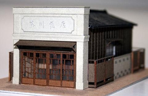 No.1016 茶川商店