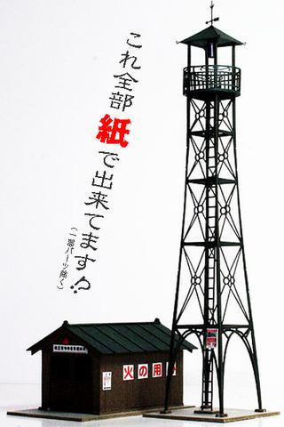 No.1018 火の見と喞筒(ポンプ)小屋