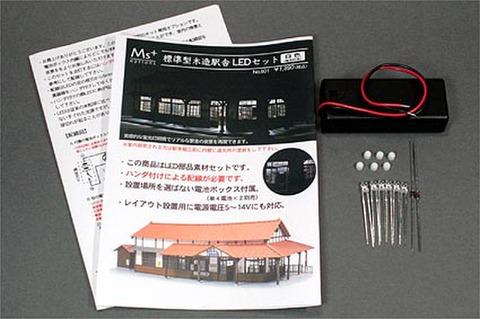 No.601標準型木造駅舎LEDセット(白色)