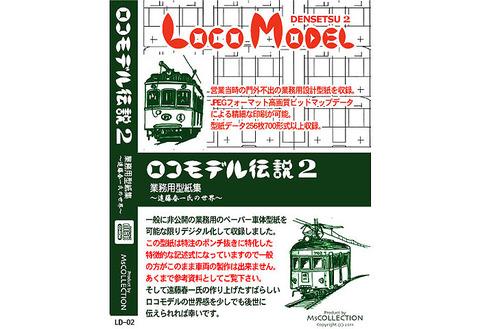 ロコモデル伝説2