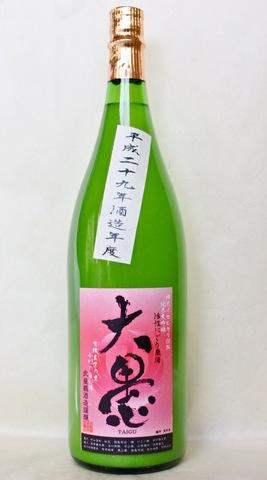 【平成29BY新酒】「大愚」イセヒカリ純米大吟醸 活性にごり原酒 1.8L