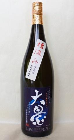 【平成29BY新酒】「大愚」イセヒカリ純米大吟醸 無濾過生原酒 槽汲み 1.8L