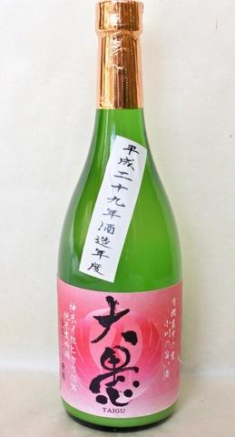 【平成29BY新酒】「大愚」イセヒカリ純米大吟醸 活性にごり原酒 720ml