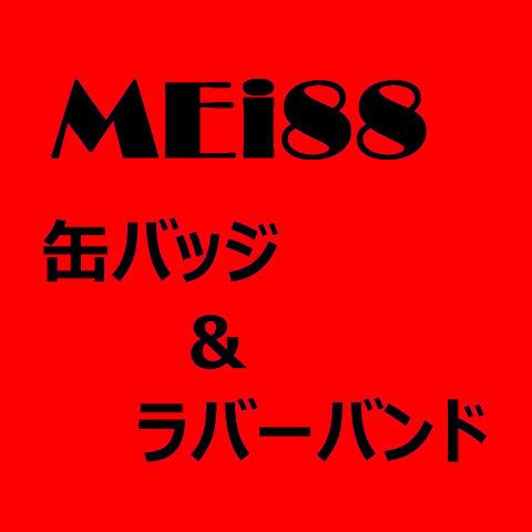 MEi88 缶バッジ&ラバーバンドセット