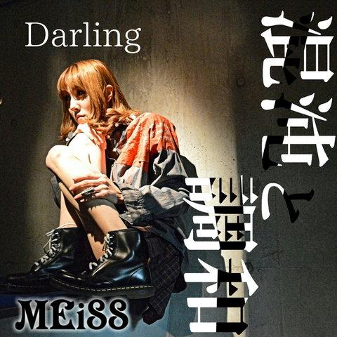 MEi88 混沌と調和/Darling