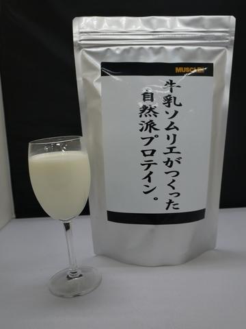 牛乳ソムリエがつくった自然派プロテイン。(プレーン