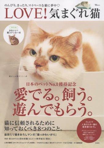 LOVE! 気まぐれ猫