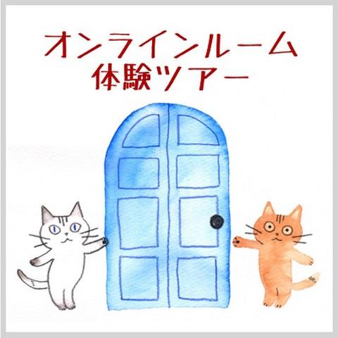 オンラインルーム体験ツアー【7月13日or7月16日】