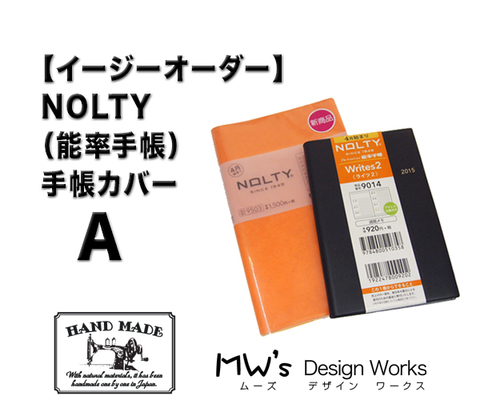 NOLTY(能率手帳)本革製 手帳カバー【イージーオーダー】A