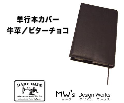 単行本カバー(ハードカバー対応)牛革/ビターチョコ