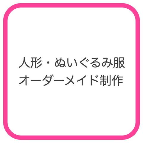 人形・ぬいぐるみ服オーダーメイド6,000円~