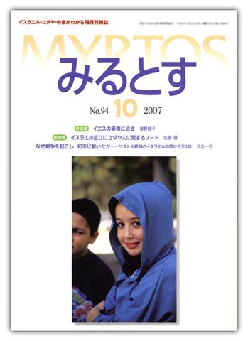 07年10月 【094】 号