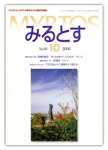 06年10月 【088】 号