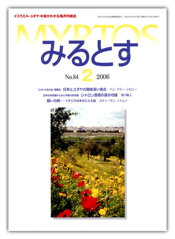 06年02月 【084】 号