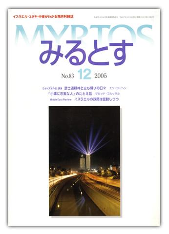 05年12月 【083】 号
