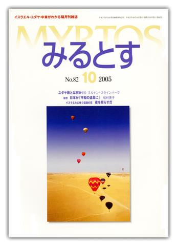05年10月 【082】 号