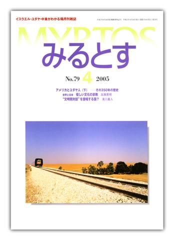 05年04月 【079】 号