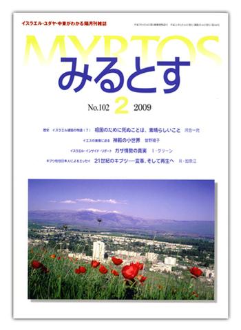 09年02月 【102】 号