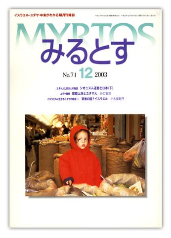 03年12月 【071】 号