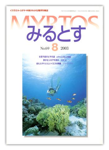 03年08月 【069】 号