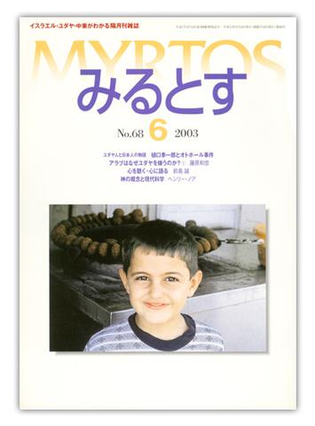 03年06月 【068】 号
