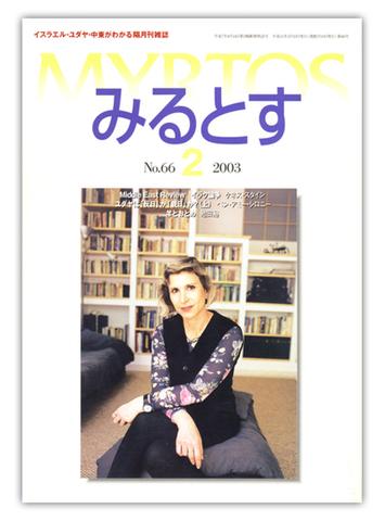 03年02月 【066】 号