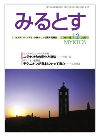 15年12月 【143】 号