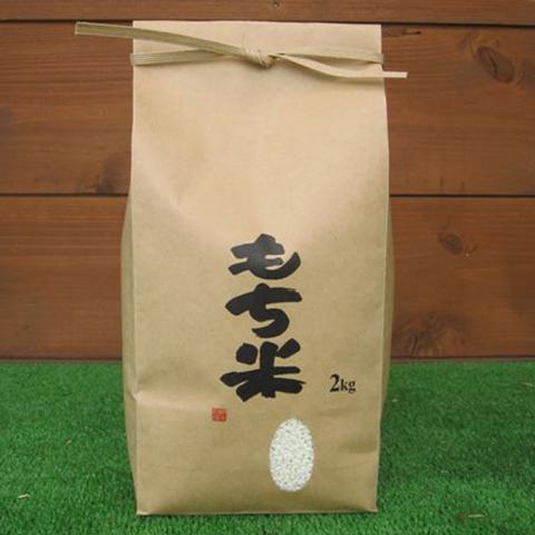 もち米(5キロ)